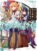 アサシンズプライド4 暗殺教師と桜乱鉄道(富士見ファンタジア文庫)