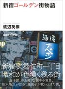 新宿ゴールデン街物語(講談社+α文庫)