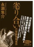 毟り合い 六億円強奪事件(講談社+α文庫)