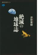 【期間限定価格】絶滅の地球誌(講談社選書メチエ)