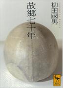 故郷七十年(講談社学術文庫)