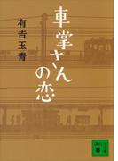 車掌さんの恋(講談社文庫)