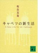 キャベツの新生活(講談社文庫)
