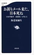 お祈りメール来た、日本死ね 「日本型新卒一括採用」を考える(文春新書)