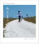 M.S.S Project special あろまさんぽ 伍(ロマンアルバム)