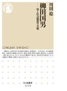 柳田国男 ──知と社会構想の全貌(ちくま新書)