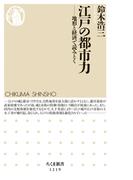 江戸の都市力 ──地形と経済で読みとく(ちくま新書)