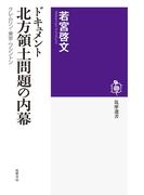 ドキュメント 北方領土問題の内幕 ──クレムリン・東京・ワシントン(筑摩選書)