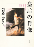 皇后の肖像 ──昭憲皇太后の表象と女性の国民化