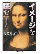 イメージを読む(ちくま学芸文庫)