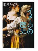 イメージの歴史(ちくま学芸文庫)