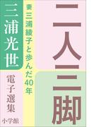 三浦光世 電子選集 二人三脚 ~妻・三浦綾子と歩んだ40年~(三浦綾子 電子全集)