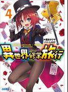 異世界修学旅行4(ガガガ文庫)