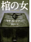 【期間限定価格】棺の女