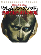 日本人の知らない「クレムリン・メソッド」 世界を動かす11の原理(集英社インターナショナル)(集英社インターナショナル)