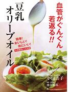 血管がぐんぐん若返る!! 豆乳オリーブオイル(集英社インターナショナル)(集英社インターナショナル)