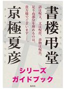 『書楼弔堂』シリーズガイドブック(集英社文芸単行本)