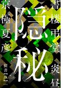 書楼弔堂 炎昼 探書玖 隠秘(集英社文芸単行本)