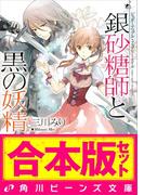 【合本版】シュガーアップル・フェアリーテイル 全17巻(角川ビーンズ文庫)