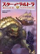 スター・オブ・デルトラ 1 〈影の大王〉が待つ海へ(角川書店単行本)