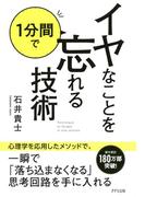 【セット商品】1分間「忘却術」シリーズ