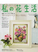 私の花生活 押し花の本 No.84(2016Winter) 特集:「華やかなリース」と「美しい雪景色」