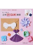 折って使える立体ORIGAMI雑貨 作り方ポイントの英訳付き!