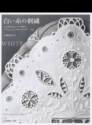 白い糸の刺繡 シュヴァルム、ヒーダボー、アジュール、ドロンワーク…etc.