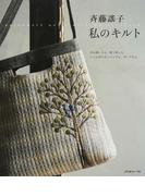 斉藤謠子私のキルト 作る嬉しさと、使う楽しみ いつも持ちたいバッグと、ポーチなど