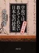 学校では教えてくれない日本史の授業 書状の内幕 (PHP文庫)(PHP文庫)