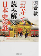 「お寺」で読み解く日本史の謎 (PHP文庫)(PHP文庫)