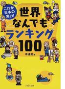世界なんでもランキング100 これが日本の実力!