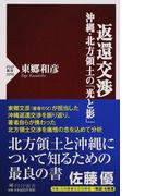返還交渉 沖縄・北方領土の「光と影」 (PHP新書)(PHP新書)