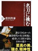 名刀に挑む 日本刀を知れば日本の美がわかる