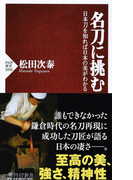 名刀に挑む 日本刀を知れば日本の美がわかる (PHP新書)(PHP新書)