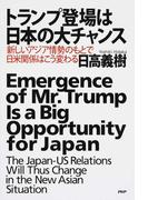 トランプ登場は日本の大チャンス 新しいアジア情勢のもとで日米関係はこう変わる