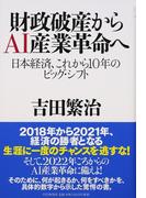 財政破産からAI産業革命へ 日本経済、これから10年のビッグ・シフト