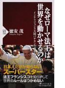 なぜローマ法王は世界を動かせるのか インテリジェンス大国バチカンの政治力 (PHP新書)(PHP新書)
