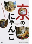 京のにゃんこ (京都しあわせ倶楽部)
