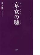 京女の噓 (京都しあわせ倶楽部)(京都しあわせ倶楽部)