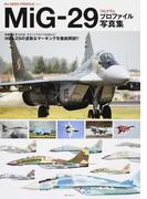 MiG−29フルクラムプロファイル写真集 (HJ AERO PROFILE)