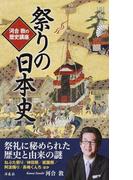 祭りの日本史 河合敦の歴史講座 (歴史新書)(歴史新書)