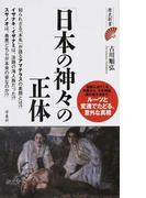 「日本の神々」の正体