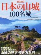 日本の山城100名城 完全保存版