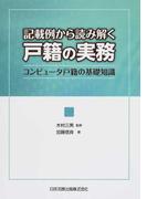 記載例から読み解く戸籍の実務 コンピュータ戸籍の基礎知識