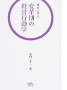 歴史に学ぶ変革期の経営行動学 (Coremo生産性の本)