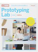 Prototyping Lab 「作りながら考える」ためのArduino実践レシピ 第2版