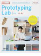 Prototyping Lab 「作りながら考える」ためのArduino実践レシピ 第2版 (Make:PROJECTS)
