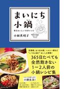 まいにち小鍋【電子版限定特典付き】
