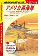 地球の歩き方 B02 アメリカ西海岸 2017-2018